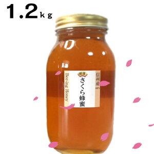 大容量大瓶タイプ1.2kg/本 生はちみつ国産非加熱信州さくら蜂蜜1200g信州産100%転地養蜂ではないピュアさくら蜂蜜花粉たっぷり健康さくらハチミツ活酵素スーパーフード2020年は不作でした・