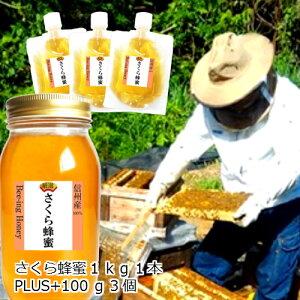 はちみつ 国産 非加熱 信州 さくら蜂蜜1kg プラス 100gパック3個SET信州産100%転地養蜂ではないピュアさくら蜂蜜花粉たっぷり健康さくらハチミツ活酵素スーパーフード2020年は不作でした・・