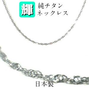 選べる長さ純チタンチェーンネックレス輝くスクリューネック長さ35cm〜50cmまで1cm刻みでお作りいたします保険付きネコポス便配送肌触り抜群の日本製 健康ネックレス