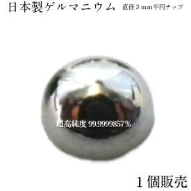 日本製 超高品質 健康純ゲルマニウム粒 直径3mmx1粒ゲルマニウム温浴半球市販のシールで気になる肩・腰・膝などへ 粒が小さいので足裏にも!温浴効果!アクセサリーに接着OKゲルマ粒 ボール半球形状貼り替え