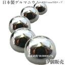 日本製 超高品質 健康 純ゲルマニウム粒 直径3mmx5粒ゲルマニウム温浴半球市販のシールで気になる肩・腰・膝などへ…