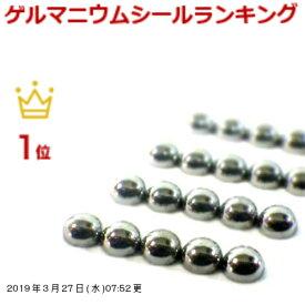 【bee-ingタイムセール】日本製 超高品質 健康 純ゲルマニウム粒 直径3mm20粒SETゲルマニウム温浴市販のシールで気になる肩・腰・膝などへゲルマ粒 ボール半球形状気になる箇所に市販の替えシールで貼るだけ