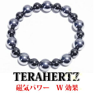 14cm 最高級品質テラヘルツ10mm丸玉磁気ヘマタイト健康ブレスレット【内周約14cm】 テラヘルツ&磁気のW効果大玉の方がテラヘルツです公的機関で品質を調べたテラヘルツです安心を