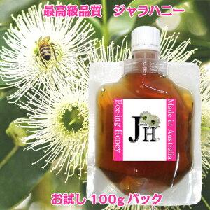 【お試し1000円ポッキリ ポスト便】ジャラハニー マヌカよりも美味しい&抗酸化効果が期待できるジャラ蜂蜜 最高級ジャラハチミツ100gx1個オーガニックはちみつ マヌーカより高評価 抗菌性