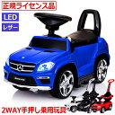 乗用玩具 ベンツ 足けり 自動車 2WAY 子供 おもちゃ 乗用 乗用カー キッズ 男の子 女の子 メルセデスベンツ GL63 AMG …