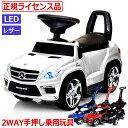 乗用玩具 足けり ベンツ 2WAY 子供 おもちゃ キッズ 子供 メルセデスベンツ GL63 AMG【あす楽対応可】