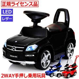 乗用玩具 足けり ベンツ 2WAY 子供 おもちゃ 正規ライセンス キッズ 子供 メルセデスベンツ GL63 AMG