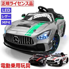 乗用玩具 ベンツ 電動 自動車 子供 おもちゃ 乗用 キッズ 男の子 女の子 メルセデスベンツ 公式ライセンス GT4 AMG 乗り物