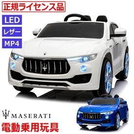 乗用玩具 マセラッティ 電動 自動車 子供 おもちゃ 乗用 キッズ 男の子 女の子 レヴァンテ Levante マセラティ 公式ライセンス 乗り物