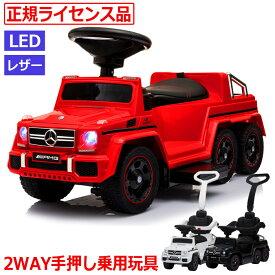 乗用玩具 ベンツ 足けり 自動車 2WAY 子供 おもちゃ 乗用 乗用カー キッズ 男の子 女の子 メルセデスベンツ 6×6 G63 AMG 足けり車 乗り物