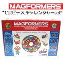 マグフォーマー MAGFORMERS チャレンジャー マグネット おもちゃ ブロック