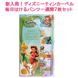 【Disney ディズニー】ティンカーベル 妖精 子供 パンツ 下着 女の子 ショーツ トイレトレーニング 【あす楽対応】【ゆうパケット対応】