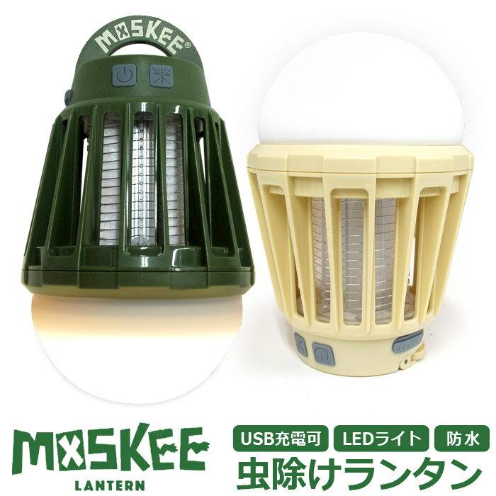 殺虫ライト キャンプ アウトドア LED ライト 防水 モスキーランタン 誘虫ライト 誘虫灯 虫よけ ポータブル ランタン マルチ
