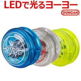 ダンカン (DUNCAN) ハイパーヨーヨー パルス LEDで光るヨーヨー 子供 おもちゃ 玩具【あす楽対応】