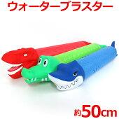 水鉄砲アニマルウォーターブラスターウォーターガン恐竜サメワニキッズ子供おもちゃ海プール【あす楽対応】