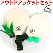 ラケットセットラケットシャトルボールセットおもちゃスポーツアウトドア【あす楽対応】