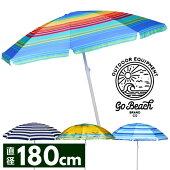 ビーチパラソル180センチ日よけ折りたたみ海夏海水浴傘パラソルGoBeachパラソル【あす楽対応】