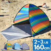 テントポップアップワンタッチビーチUV日よけ小型海夏キャンプアウトドアグッズ2人-3人GoBeach【あす楽対応】