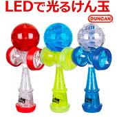 けん玉LED光るけんだまおもちゃキッズ子供男の子女の子ダンカン(DUNCAN)トーチライトアップ【あす楽対応】