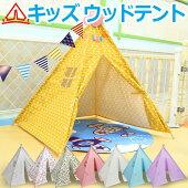 キッズウッドテント三角テント秘密基地おままごとデコレーション子供部屋テントおもちゃプレイルーム【あす楽対応】