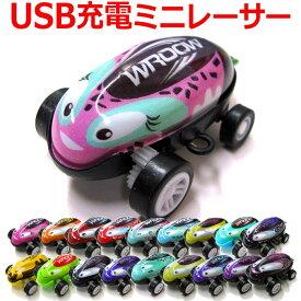 ミニレーサー ラジコン チョロQ MINI RACER 電動 ミニカー おもちゃ 子供 キッズ USB充電 モーター コンパクト【あす楽対応】