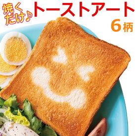 【トーストアート】トースト デコレーション シート ランチ お弁当 子供 食パン 焼き型 調理器具 料理 焼き アレンジ【ゆうパケット対応】【あす楽対応】