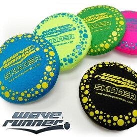 ウェーブランナー WAVE RUNNER グリップスキッダー ビーチ ボール おもちゃ 水切り 円盤 カラーボール【ゆうパケット対応】【あす楽対応】