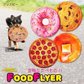 ソフト フライング ディスク Food Flyers(フードフライヤー)フリスビー 子供 ペット おもちゃ 柔らかい 空飛ぶたべもの!