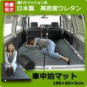 日本製 レザー調 車中泊ウレタンマット ロング 60cm×180cm×5cm 丸めてコンパクト収納