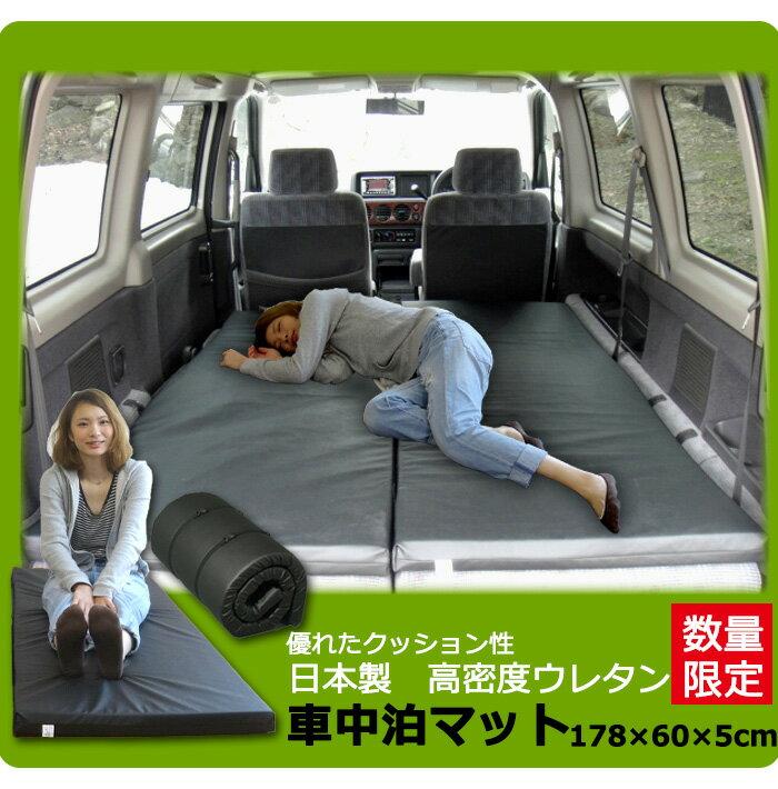 車中泊 マット ウレタン 約60×178×5 日本製 レザー 段差解消 シート フラット 送料無料 佐川またはヤマト便 ギフト