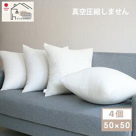 ヌードクッション 肉厚 50×50 4個セット 日本製 東レFT綿使用 クッションカバー用 送料無料 クッション 中身 背当て 佐川またはヤマト便