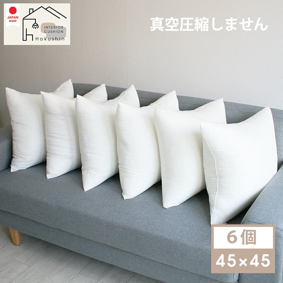 ヌードクッション 肉厚 45×45 6個セット 東レFTシリコン綿使用 送料無料 低価格・高品質 ふっかふかのままお届け クッション 中身 セアテ 背当て 日本製 佐川