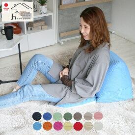 シート付 ビーズクッション クッション 一人暮らし 日本製 座椅子 佐川又はヤマト便 ギフト 送料無料
