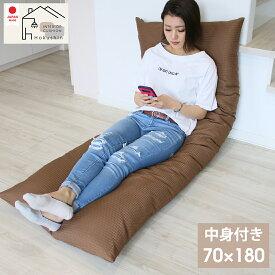 期間限定特価 カバー付き 長座布団 ワッフル 撥水生地 70×180 日本製 ごろ寝 マット ロング 大きい 送料無料