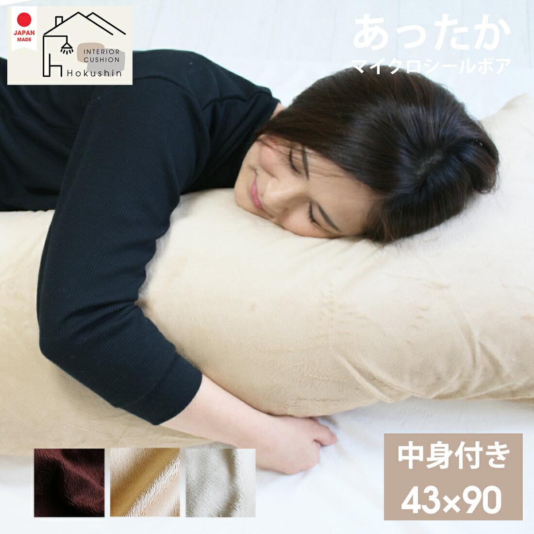 抱き枕 マイクロシールボア カバー付き 抱き枕 カバー43×90 いびき防止に 送料無料 佐川またはヤマト便 ギフト