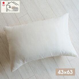 洗える ヌード枕 43×63 日本製 ふっかふか 枕 中身 佐川またはヤマト便
