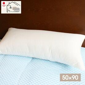 抱き枕 中身 洗える 50×90 いびき防止 快眠 ストレート 子供 佐川またはヤマト便