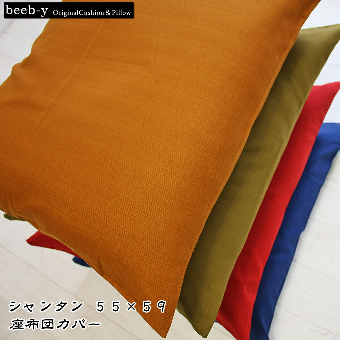 座布団 カバー 55×59 シャンタン織り 日本製 現代和室 おしゃれ モダン ギフト メール便 送料無料