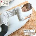 もちもち抱き枕 50×160 マイクロビーズ入り 補充可 抱き枕 中身 日本製 送料無料