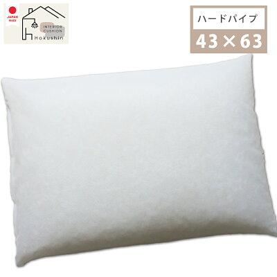 硬めパイプ枕43×63cm