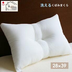 ヌード枕 低め くぼみ枕 28×39 日本製 頸椎 安定 快眠 子供 枕 中身 佐川またはヤマト便