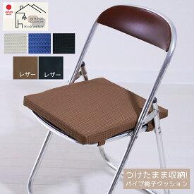パイプ椅子 専用クッション 撥水ワッフルカバー 裏ベルト付 ウレタン入り シートクッション 日本製 佐川またはヤマト便