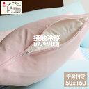 接触冷感 カバー付き 抱き枕 50×150 日本製 ひんやり さらさら 洗える クール 涼感 送料無料 佐川またはヤマト便 ギフト