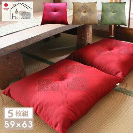 座布団 5枚組 59×63 日本製 セット 絹交紬 法事 居酒屋 業務用 送料無料