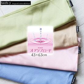 枕 カバー 美容枕 43×63 うるおい天然成分コラーゲン配合 日本製 まくら メール便送料無料 ギフト