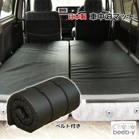 限定特価 車中泊 マット ウレタン 約60×178×5 日本製 レザー 段差解消 シート フラット 送料無料 佐川またはヤマト便 ギフト