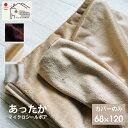 長座布団 カバー マイクロシールボア 68×120 秋 冬 カバーのみ 日本製 メール便送料無料 ギフト