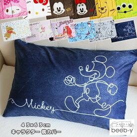 キャラクター 枕カバー 43×63 ディズニー サンリオ メール便送料無料 ギフト