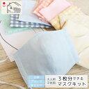 3枚できる マスク手作りキット ダブルガーゼ生地 綿100% 大人 子供 立体 プリーツ ガーゼマスク 日本製 メール便 送料無料