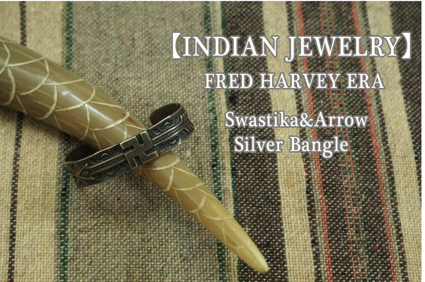 INDIAN JEWELRY  FRED HARVEY フレッド ハーヴィー Swastika&Arrow シルバーバングル  あす楽